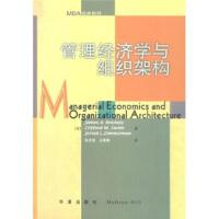 【二手旧书9成新】 MBA经典教材:管理经济学与组织架构 布雷克利(Brickley),张志强,王春香 华夏出版社