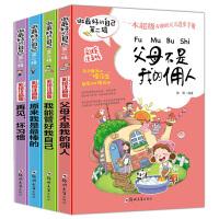 做最好的自己第二辑(4册) 彩绘注音版6-12周岁儿童书籍 儿童文学故事书校园小说少儿读物 做最好的自己第二辑(4册)