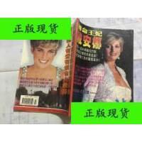 【二手旧书9成新】薄命王妃戴安娜 /四海杂志社 四海杂志社