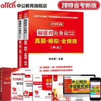 中公2019福建省公务员录用考试申论 行测 真题模拟全预测试卷 2本套