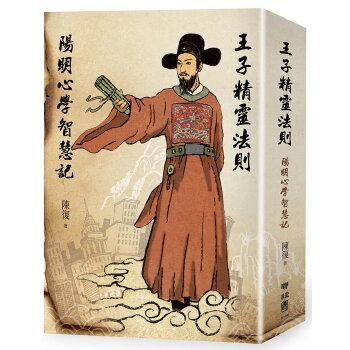 王子精靈法則:陽明心學智慧記 陳復 聯經出版公司