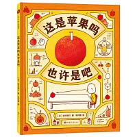 这是苹果吗也许是吧 16开精装爱心树童书 苹果让牛顿恍然大悟也会让你的孩子变得特别爱思考 吉竹伸介作品 将思维导图融入绘