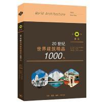 20世纪世界建筑精品1000件 南亚卷