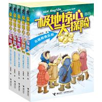 极地惊心大探险系列套装(全5册)