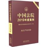 中国法院2019年度案例・知识产权纠纷