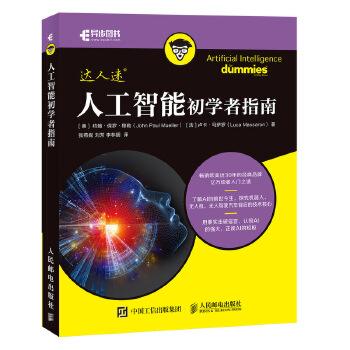人工智能初学者指南(pdf+txt+epub+azw3+mobi电子书在线阅读下载)
