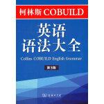 柯林斯COBUILD英语语法大全(第3版)