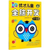 IQ优才儿童全脑开发(5-6岁全新修订版)