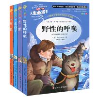 正版4册 水孩子 牛虻 野性的呼唤 海狼 世界经典名著小学生课外阅读书籍青少年版 全译本彩图版