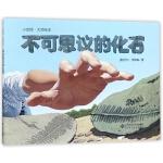 不可思议的化石(精)/小金狮大师绘本