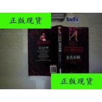 【二手旧书9成新】杜蕾斯公关小姐... /画上眉儿 著 中国画报出版