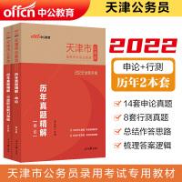 中公教育2020天津市公务员录用考试申论行测历年真题2本套