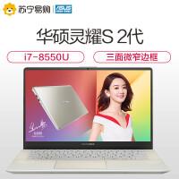 华硕(ASUS)灵耀S 2代 14.0英寸三面微边超轻薄本笔记本电脑(Intel i7-8550U 8GB 256GB