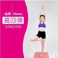 瑜伽毯舞蹈垫子运动垫健身防滑毯无味仰卧起坐垫加厚加宽加长10mm瑜伽垫