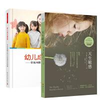 2册幼儿成长揭秘常见问题分析与家园共育策略+天生敏感 心理学经典著作 家教理论书籍 儿童早教启蒙家庭教育书籍幼儿缺失多