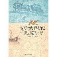 【新书店正版】马可波罗行纪(意)马可・波罗,张�`9787807534594哈尔滨出版社