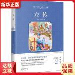 左传 左丘明 9787536088887 花城出版社 新华书店 品质保障