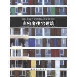 高密度住宅建筑 (西)塞尔吉・科斯塔・杜兰 中国建筑工业出版社9787112125661【新华书店 正版全新】