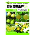 梨树高效生产技术问答