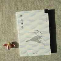正版现货 渔具列传正版收藏