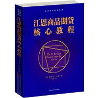 江恩商品期货核心教程(一部源于江恩权威培训教程的股市投资秘籍)
