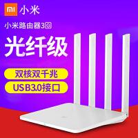 xiaomi/小米路由器3G高速光纤1200M无线wifi穿墙王家用5G穿墙双频千兆口
