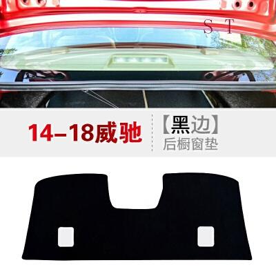 2017款17丰田威驰FS花冠致享致炫改装专用装饰配件避光垫后橱窗垫