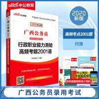 中公教育2020广西公务员录用考试辅导教材行政职业能力测验高频考题2001道