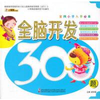 【旧书二手书8新正版】全脑开发300题(小学入学) 崔钟雷 9787538663235 吉林美术出版社