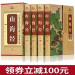 【领券立减100元】山海经(全套四册)全集足本无删减文白对照 山海经密码 古代神话地理