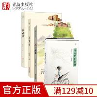 纸房子系列全3册+爸爸的花椒糖(共4册)
