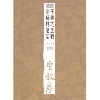 经典碑帖笔法丛书―王羲之圣教序及其笔法
