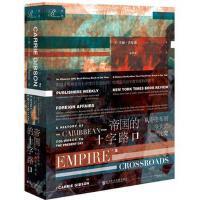 索恩丛书・帝国的十字路口:从哥伦布到今天的加勒比史