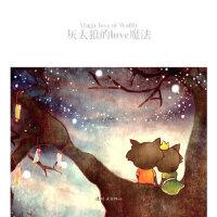 灰太狼的love魔法原创动力9787505614420连环画出版社