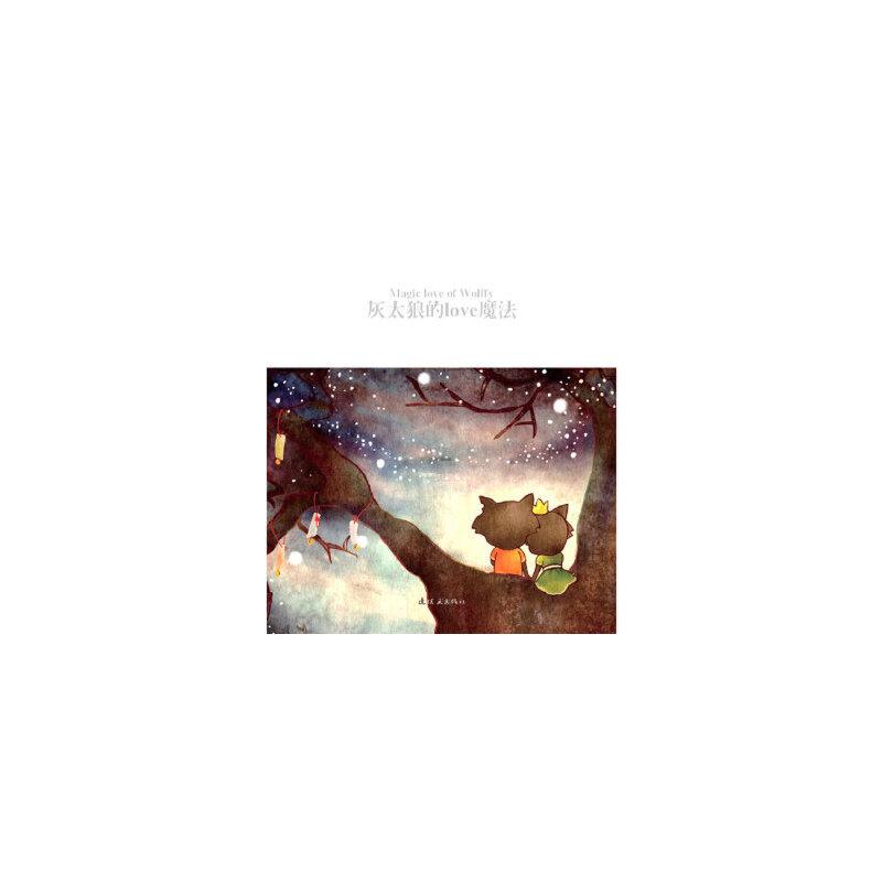灰太狼的love魔法原创动力9787505614420连环画出版社 新书店购书无忧有保障!
