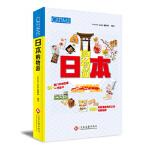 【新书店正版】 日本购物游 GOOD TIME辑部 文化发展出版社 9787514218541