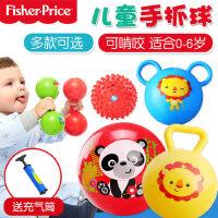 费雪皮球婴儿球类玩具球儿童宝宝手抓球可啃咬小皮球幼儿专用玩具