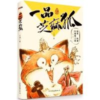 一品芝麻狐(签名版)