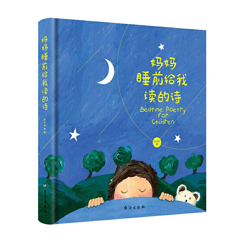 妈妈睡前给我读的诗宝贝,妈妈想把全世界读给你听!晚安之后,入梦之前,让孩子聆听世界上极美的语言……100首古今中外著名诗篇,100张美萌彩插精彩诠释,为孩子开启一场触及心灵的视觉盛宴。