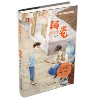 锔瓷:至美华夏传承文化成长系列