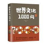 世界文化1000��