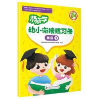 帮你学幼小衔接练习册 拼音①