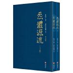 �朋w源流(全新增订版,函套全二册)