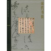 宋代书法――故宫博物院藏文物珍品大系