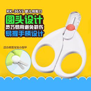 日康婴儿用指甲剪刀新生婴儿宝宝儿童防夹肉安全剪刀宝宝护理品RK3655