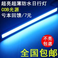 新款通用日行灯大功率COB灯芯LED日间行车灯超亮灯条高亮 汽车用品