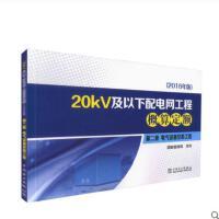 20kV及以下配电网工程概算定额:第二册 电气设备安装工程(2016年版)