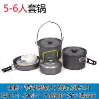 户外锅具加厚硬质氧化铝野营炊具野餐用品可折叠便携式茶壶套锅