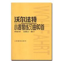 正版沃尔法特小提琴练习曲60首作品45教材书籍人民音乐小提琴教程(作品45)沃尔法特小提琴练习曲60首