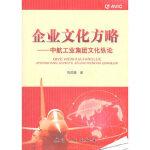 企业文化方略 刘洪德 9787802436954 中航书苑文化传媒(北京)有限公司